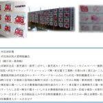 平成28年度消防車両の絵画展