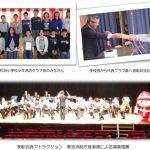 石巻市立和渕小学校優良少年消防クラブ表彰消防庁長官賞受賞