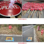消防水利の仮標柱設置