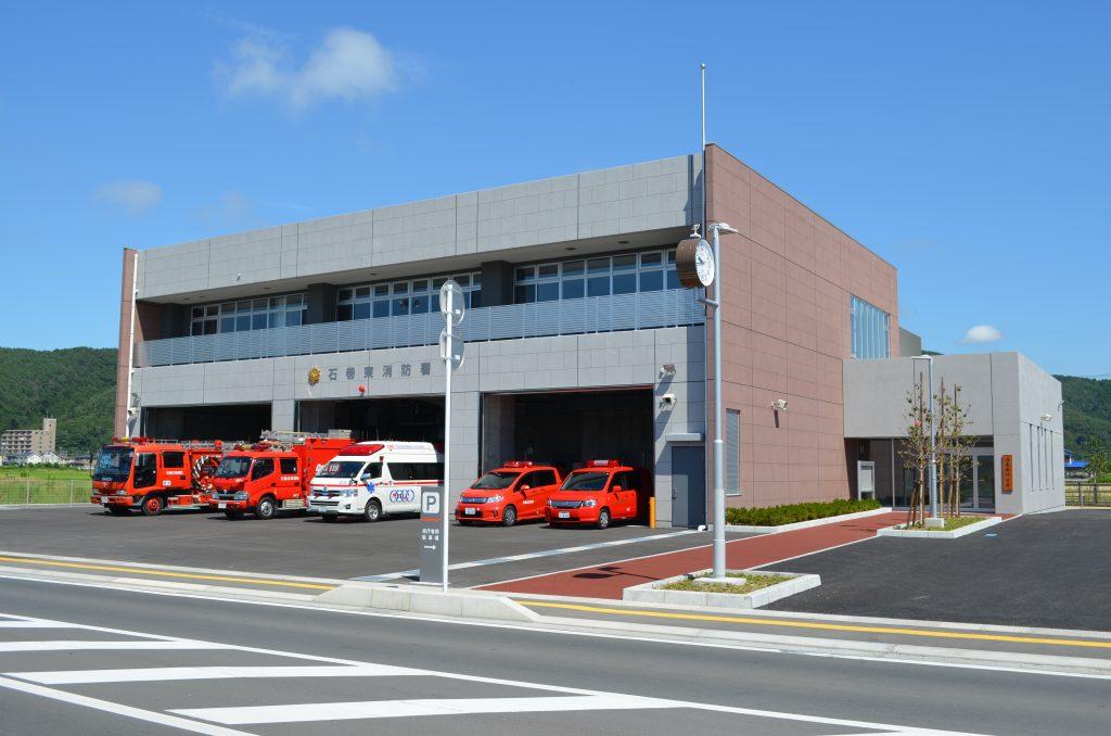 石巻東消防署