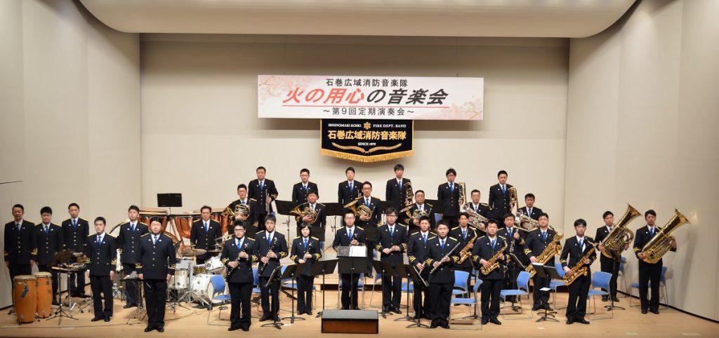 石巻広域消防音楽隊
