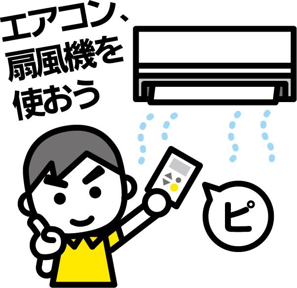 エアコン、扇風機を使おう