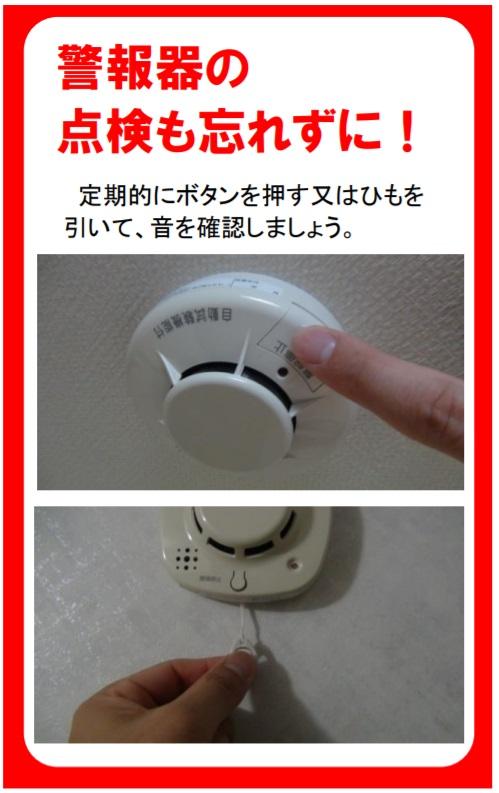 警報機の点検も忘れずに。定期的にボタンを押す又はひもを引いて音を確認しましょう