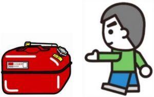 ガソリン容器への詰め替え販売